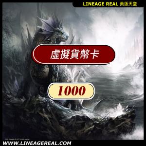 虛擬貨幣1000